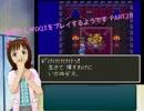 【アイマス】春香さんがDQⅢをプレイするようです PART28【ドラクエⅢ】