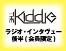 THE KIDDIE 「1414287356」インタヴュー 後半(会員限定)