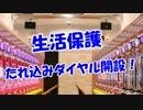 【生活保護】 たれ込みダイヤル開設!
