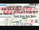 jubeat saucer fulfill 2014年3月時点 コナオリ曲レベル10メドレー