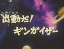 超合体魔術ロボ ギンガイザー第1話『出動だ!ギンガイザー』