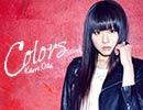 織田かおり2ndアルバム『Colors』全曲試聴クロスフェード