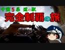 中国5県 道の駅 完全制覇の旅 第1駅 豊平どんぐり村