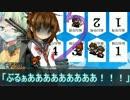 艦これRPG Part5 【ゆっくりTRPG】