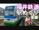 ゆかれいむで福井鉄道駅めぐり~後編~