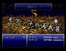 【5219歩】FF6 極限低歩数攻略 part11【ゆっくり実況】