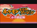 ポケモンになれるダンジョンRPG【赤】があるらしい 実況プレイ Part1