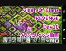 Clash Of Clans REVENGE クラクラリベンジ day10