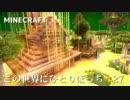 【minecraft】この世界にひとりぼっち【ゆ