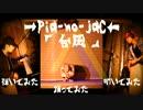 【グッド△ウィル】→Pia-no-jaC←「台風」【がんばってみた】