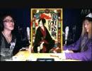 GUGU MANGA FRONTIA ~あなたも漫画を読みませんか?~ 第39回放送 鬼灯の冷徹 ゲスト:恋夜