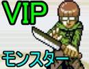 【改造ポケモン】VIPモンスターVer2.0 第2