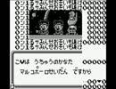 【バグ実況】手のひらサイズのGB事情 その136