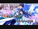 【初音ミク】LiSA - Rising Hope(カバー)