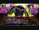 【遊戯王】 やみ★げむ 64,5 【闇のゲーム】バグマン VS Σ HOPE(番外編