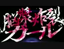 【和楽器バンド】「ボカロ三昧」全曲クロスフェード!