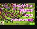 Clash Of Clans REVENGE クラクラリベンジ day11
