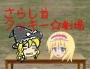 さらし首クッキー☆劇場