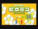 【実況】Wiiであそぶピクミンをプレイ -遭難14日目(遭難地点)-