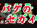 バグのセカイ*▼**実況*****◇**05(終)