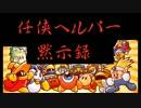 【星のカービィSDX】カービィ縛りプレイ【サイアク実況】part4