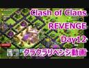 Clash Of Clans REVENGE クラクラリベンジ day12
