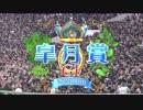 皐月賞2014