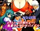 【MUGEN】 第一次ヒャッハー!10割だぁー!鬼畜ランセレサバイバルPart15(Final)
