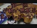 第一回軽いムチャぶりしてみまっしょい!!「辛いVS食欲」 thumbnail