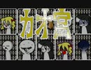 【迷宮キングダム】カオ宮 0話【ゆっくり