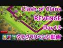 Clash Of Clans REVENGE クラクラリベンジ day13