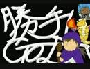 【実況DQⅤ】 アラクエ 【勝Go#2】 ~激 闘 !! ①~