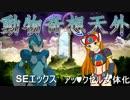 動物奇想天外6(69マンSEエックス ゼERO)