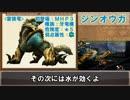 【MH4】ゆっくりモンハン図鑑18【ゆっくり解説実況】