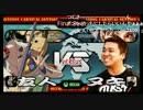 せんとすカーニバル番外編 第12試合 友人 VS ヌキ thumbnail
