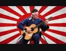 【カナダ音楽】旭日旗をバックに奏でるギ