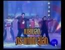 タイ版初代ベイブレードの曲