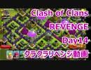 Clash Of Clans REVENGE クラクラリベンジ day14