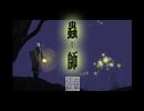 蟲師 続章 第4話「夜を撫でる手(よるをなでるて)」