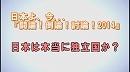1/3【討論!】日本は本当に独立国か?[桜H26/4/26]