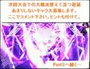 【MUGEN】神キャラDMBE杯Part2