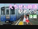 ゆかれいむでえちぜん鉄道駅めぐり~後編~