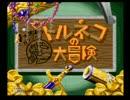 【実況】 トルネコの大冒険を2人でプレイ!