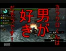【実況】 MHP3rdを今更ながら縛りプレイ 【Part24】