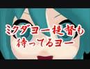 【MMD艦これ】第13回MMD杯テーマダヨー【第13回MMD杯支援動画】