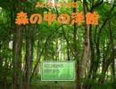 森の中の洋館実況プレイPart1