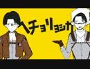 【リヴァイ兵長で】ヘチョリョシカ【歌ってみた】-にゃっ太-