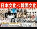【中韓】 中国ネット『日本文化って、韓国文化に負けてるよね』スレに