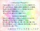 人狼の☆プリンスさまっ♪SP1-1