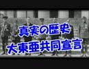 【真実の歴史】 大東亜共同宣言